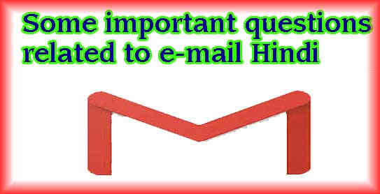 Some important questions related to e-mail Hindi