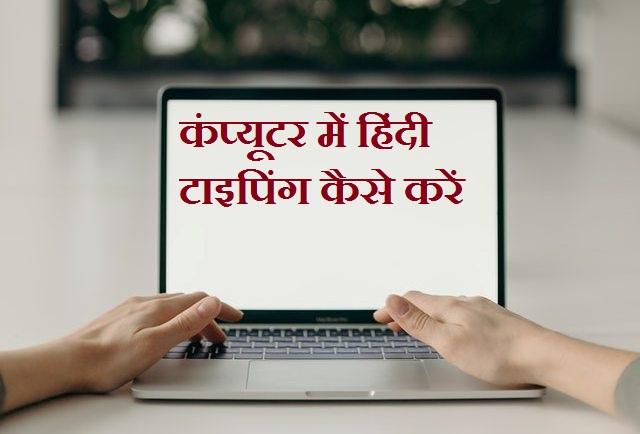 Hindi Mein Kaise likha jata ha computer me-Hindi typing tool