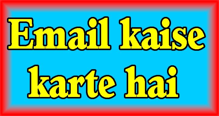 email kaise karte hai
