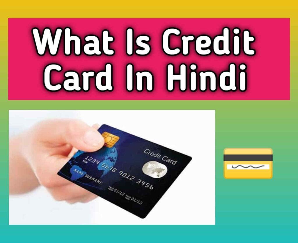 What is credit card in hindi. क्रेडिट कार्ड क्या होता है हिन्दी में बताये?