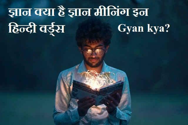 Gyan meaning in hindi