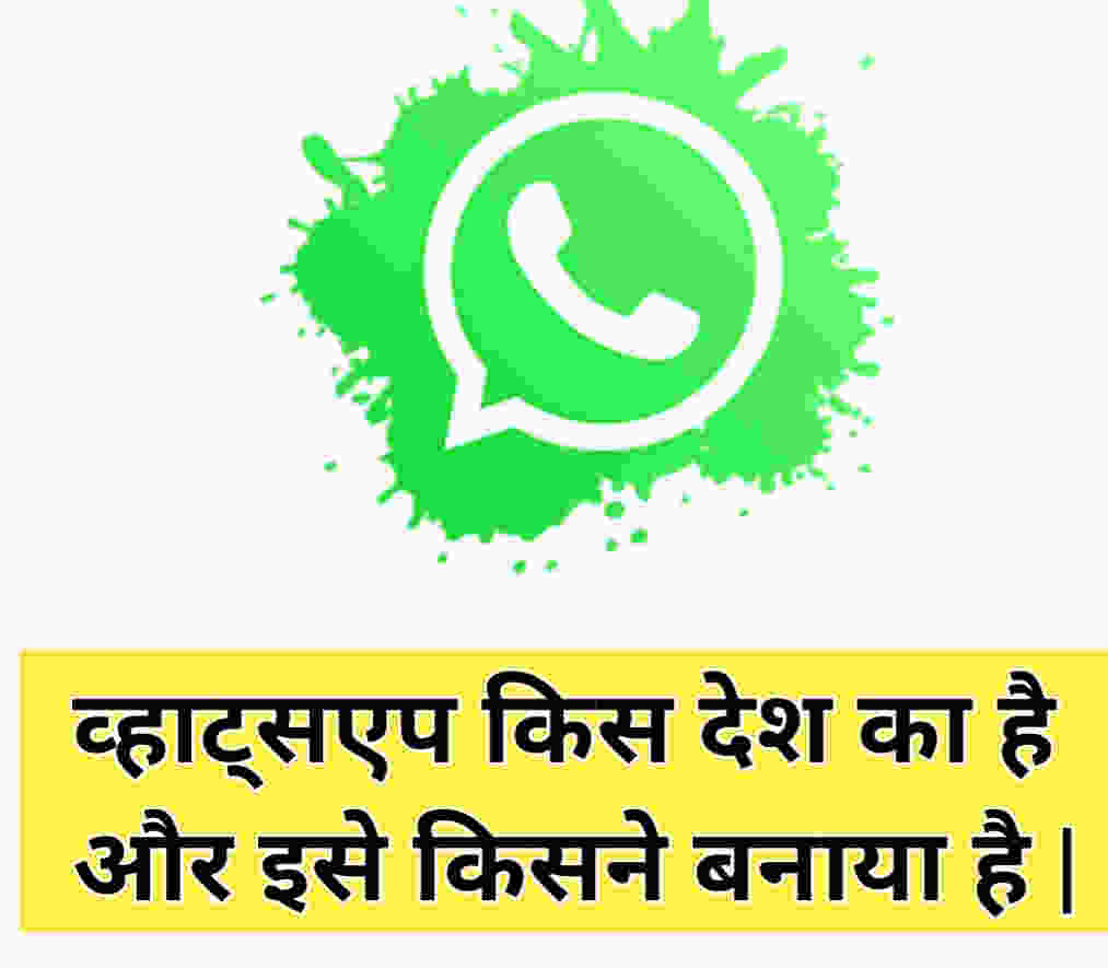 Whatsapp kaun se desh ka aur isake janak