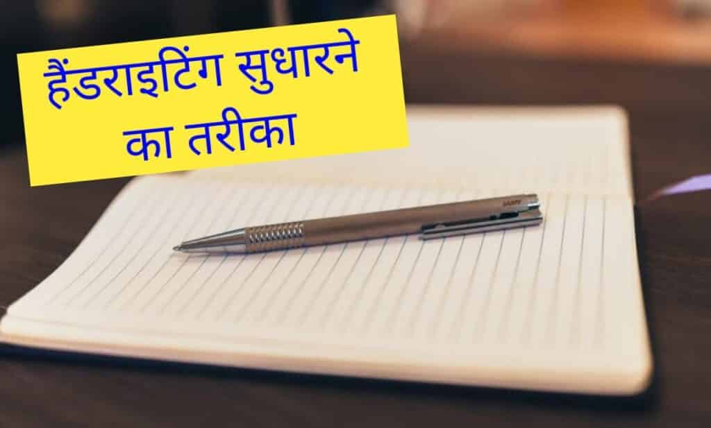 Good-handwriting-