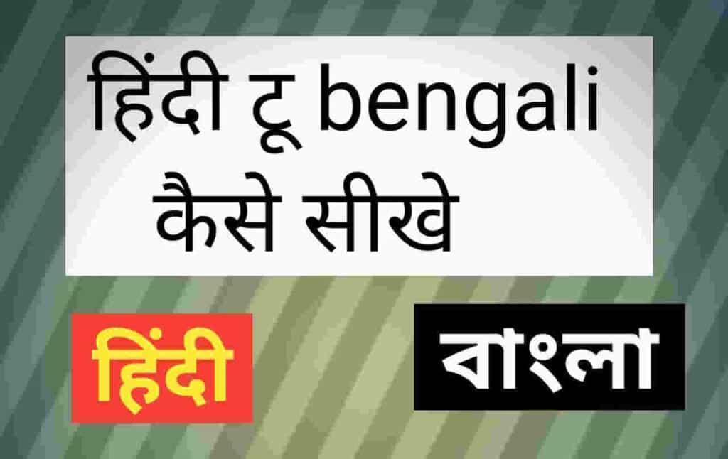 Hindi-to-bengali-kaise-sikhe